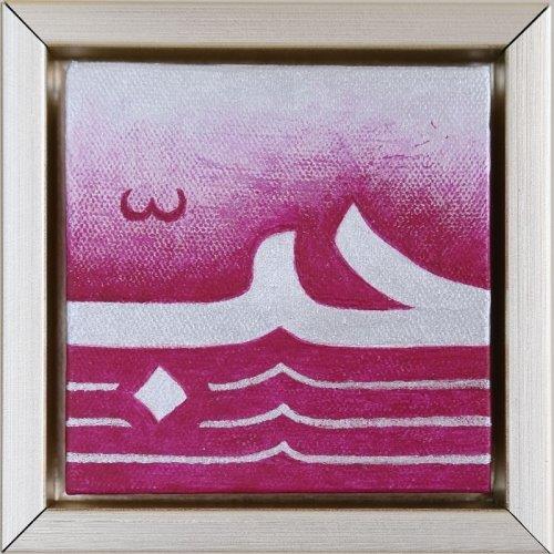 Wishful Paintings 2: Love