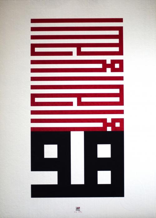 HOU Calligraphy art on Handmade Paper
